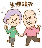 熊本で歳を重ねる