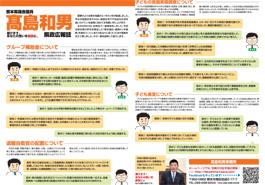 県政広報誌平成29年7月発行