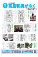 月刊髙島和男がゆく 平成29年9月号