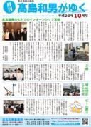 月刊髙島和男がゆく 平成29年10月号