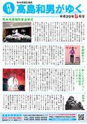月刊髙島和男がゆく 平成30年5月号
