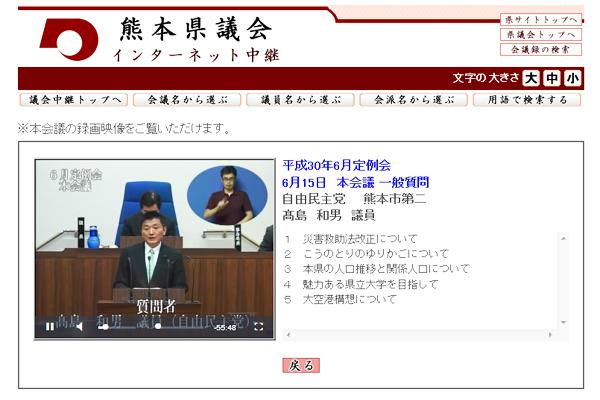 熊本県議会平成30年6月定例会一般質問
