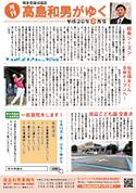 月刊髙島和男がゆく 平成30年6月号