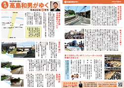 月刊髙島和男がゆく 平成30年8月号