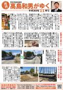 月刊髙島和男がゆく 平成30年11月号