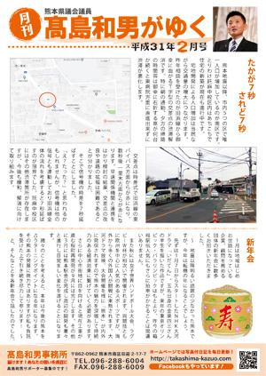 月刊髙島和男がゆく 平成31年2月号