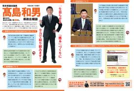 県政広報誌 令和元年7月発行