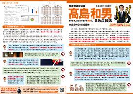 県政広報誌 令和2年10月発行