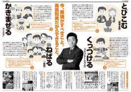 「高島和男県議選への挑戦」 平成23年2月発行