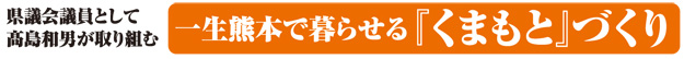 一生熊本で暮らせる『くまもと』づくり