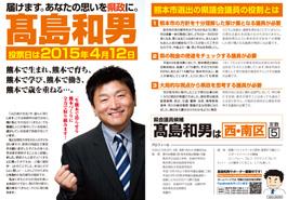 2015県議選リーフレット