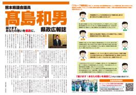 県政広報誌平成29年3月発行