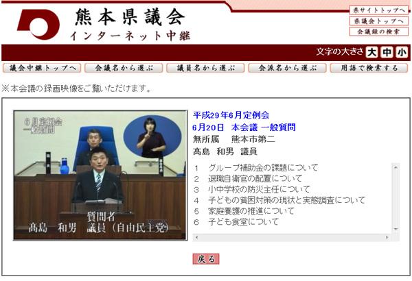 熊本県議会平成29年6月定例会一般質問