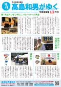 月刊髙島和男がゆく 平成29年11月号