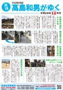 月刊髙島和男がゆく 平成29年12月号