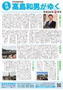 月刊髙島和男がゆく 平成30年2月号