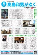 月刊髙島和男がゆく 平成30年3月号