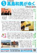 月刊髙島和男がゆく 平成30年4月号