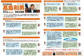 県政広報誌 平成30年7月発行