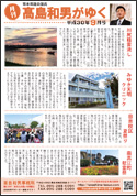 月刊髙島和男がゆく 平成30年9月号