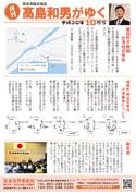 月刊髙島和男がゆく 平成30年10月号