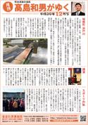 月刊髙島和男がゆく 平成30年12月号