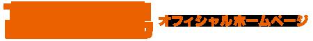 髙島和男オフィシャルホームページ