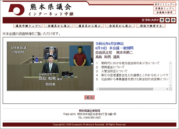 熊本県議会令和元年6月定例会一般質問