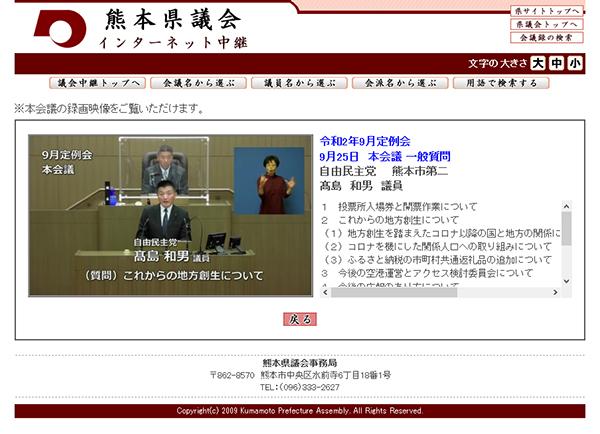 熊本県議会令和2年9月定例会一般質問