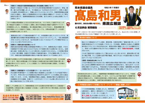県政広報誌 令和3年7月発行