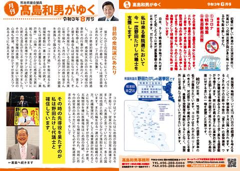 県政広報誌 令和3年8月発行